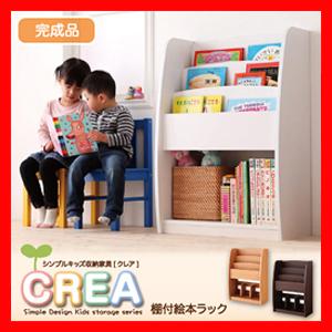 【CREA】クレアシリーズ【棚付絵本ラック】幅63cm 激安セール アウトレット価格 人気ランキング