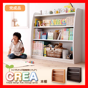 【CREA】クレアシリーズ【本棚】幅93cm 激安セール アウトレット価格 人気ランキング