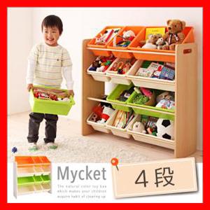 お片づけが身につく!ナチュラルカラーのおもちゃ箱【Mycket】ミュケ 4段 激安セール アウトレット価格 人気ランキング
