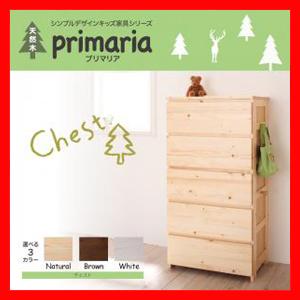 天然木シンプルデザインキッズ家具シリーズ【Primaria】プリマリア チェスト 激安セール アウトレット価格 人気ランキング