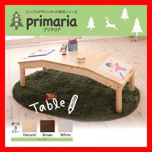 天然木シンプルデザインキッズ家具シリーズ【Primaria】プリマリア テーブル 激安セール アウトレット価格 人気ランキング