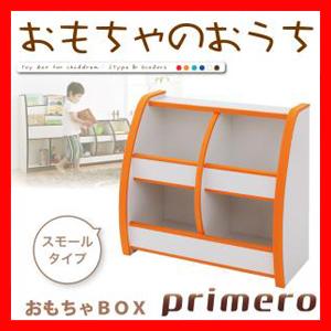 ソフト素材キッズファニチャーシリーズ おもちゃBOX【primero】スモールタイプ 激安セール アウトレット価格 人気ランキング