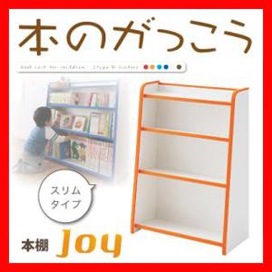 ソフト素材キッズファニチャーシリーズ 本棚【joy】ジョイ スリムタイプ 激安セール アウトレット価格 人気ランキング