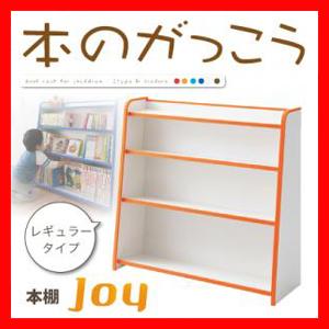 ソフト素材キッズファニチャーシリーズ 本棚【joy】ジョイ レギュラータイプ 激安セール アウトレット価格 人気ランキング