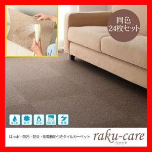 タイルカーペット【raku-care】ラクケア 同色24枚入り:はっ水・防汚・防炎・制電機能付き 激安セール アウトレット価格 人気ランキング