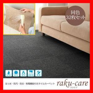 タイルカーペット【raku-care】ラクケア 同色32枚入り:はっ水・防汚・防炎・制電機能付き 激安セール アウトレット価格 人気ランキング