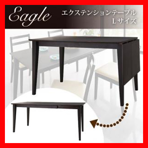 エクステンションテーブルダイニング【Eagle】イーグル Lサイズダイニングテーブル 激安セール アウトレット価格 人気ランキング