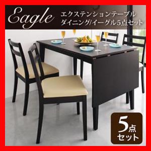 エクステンションテーブルダイニング【Eagle】イーグル Lサイズ5点セット 激安セール アウトレット価格 人気ランキング