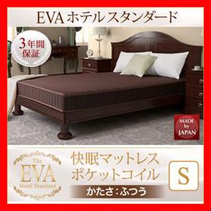 日本人技術者設計 快眠マットレス【EVA】エヴァ ホテルスタンダード ポケットコイル 硬さ:ふつう シングル  激安セール アウトレット価格 人気ランキング