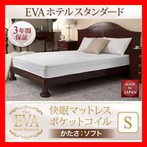 日本人技術者設計 快眠マットレス【EVA】エヴァ ホテルスタンダード ポケットコイル 硬さ:ソフト シングル 激安セール アウトレット価格 人気ランキング