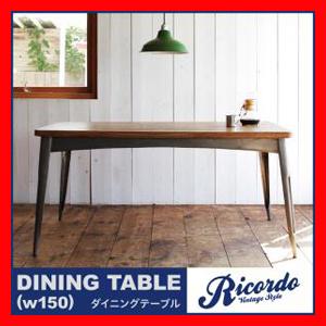 西海岸テイストヴィンテージデザインダイニング家具シリーズ【Ricordo】リコルド テーブル(w150) 激安セール アウトレット価格 人気ランキング