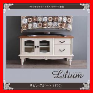 フレンチシャビーテイストシリーズ家具【Lilium】リーリウム/リビングボード(w90) 激安セール アウトレット価格 人気ランキング