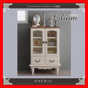 フレンチシャビーテイストシリーズ家具【Lilium】リーリウム/キャビネット 激安セール アウトレット価格 人気ランキング