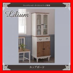 フレンチシャビーテイストシリーズ家具【Lilium】リーリウム/カップボード 激安セール アウトレット価格 人気ランキング