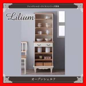 フレンチシャビーテイストシリーズ家具【Lilium】リーリウム/オープンシェルフ 激安セール アウトレット価格 人気ランキング