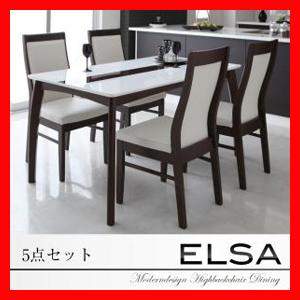 モダンデザインハイバックチェアダイニング【Elsa】エルサ 5点セット 激安セール アウトレット価格 人気ランキング
