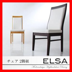モダンデザインハイバックチェアダイニング【Elsa】エルサ チェア(2脚組) 激安セール アウトレット価格 人気ランキング