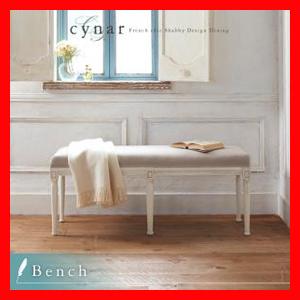 フレンチシック シャビーデザインダイニング【cynar】チナール/ベンチ 激安セール アウトレット価格 人気ランキング