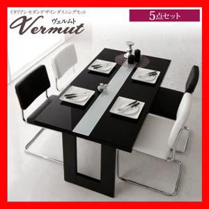 イタリアン モダン デザインダイニングセット【Vermut】ヴェルムト/5点セット 激安セール アウトレット価格 人気ランキング
