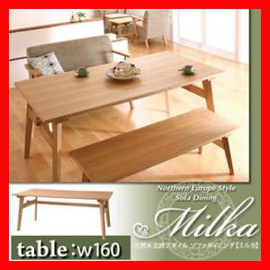 天然木北欧スタイル ソファダイニング 【Milka】ミルカ テーブルW160 激安セール アウトレット価格 人気ランキング