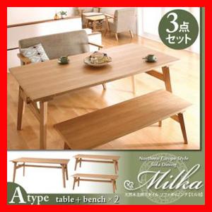 天然木北欧スタイル ソファダイニング 【Milka】ミルカ 3点セット(Aタイプ) 激安セール アウトレット価格 人気ランキング