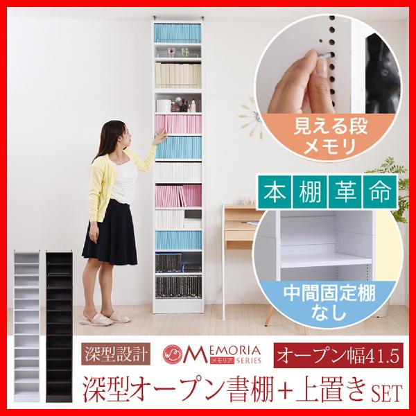 MEMORIA 棚板が1cmピッチで可動する 深型オープン幅41.5 上置きセット 送料無料 激安セール アウトレット価格