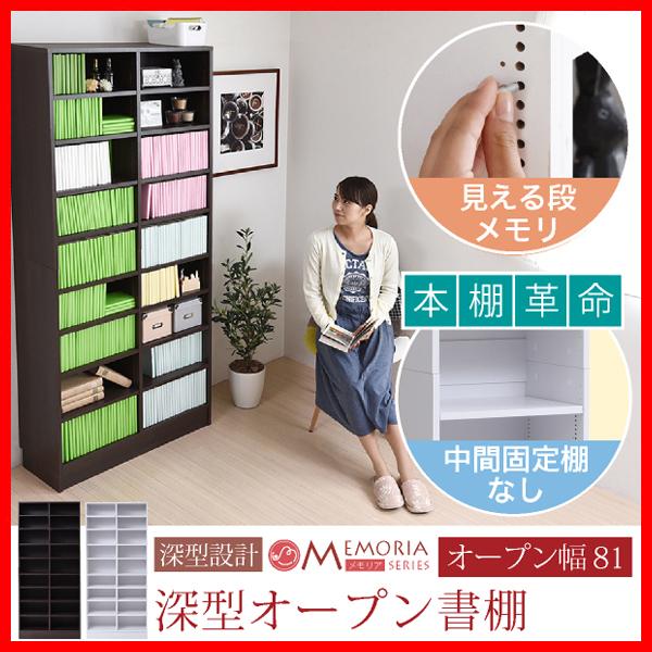 MEMORIA 棚板が1cmピッチで可動する 深型オープン幅81 送料無料 激安セール アウトレット価格