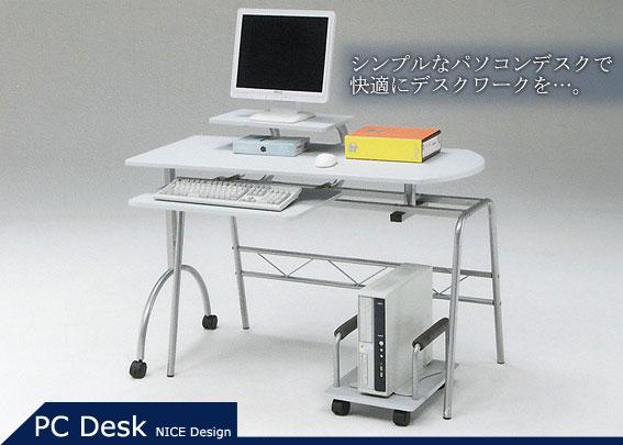 パソコンデスク【スペース】S-219 送料無料 激安セール アウトレット価格 人気ランキング