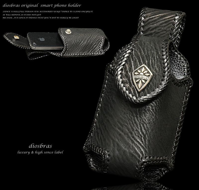 【diosbras-ディオブラス-】本革シャークスキン サメ革 鮫 アイフォンケース スマートホンケース シンプル携帯(モバイル)ケース /シガレット デジカメ i-phone ケース