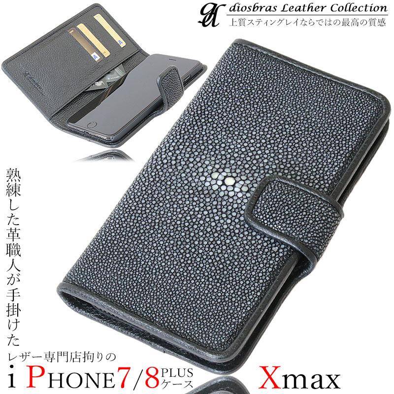 スティングレイiPhone XS Max 7plus/iphone8plus/ 手帳型レザーケース スマホケース エイ革 スマホケース モバイルケース 牛革 本革 カーフレザー 携帯ケース スマートフォン スマートホン カードケース スマホカバー ケータイカバー 携帯カバー 携帯ケース レザーケース