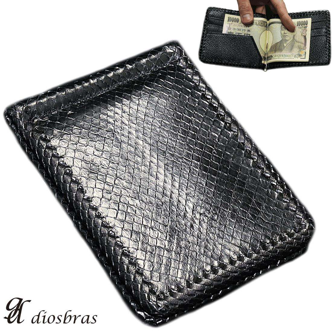 99dc867793bb Leather Python leather Black Black Snake leather snake leather money clip  wallet money clip two-