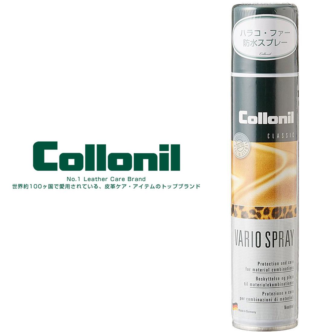 ハラコ ファーの毛の艶だし 代引き不可 防水 保護に最適なスプレー コロニル ファー メンテナンス collonil レザーケア用品 メーカー公式 バリオスプレー