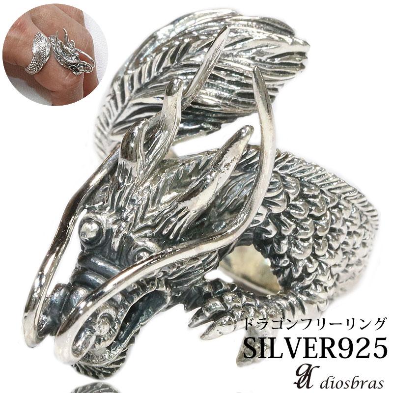 【シルバー925】指輪 リング / ドラゴン 龍 竜/シルバー/ゴシック シルバーアクセサリー メンズ シルバーリング シルバー925 メンズアクセサリー 大きいサイズ フリーサイズ【メール便なら全国送料無料】