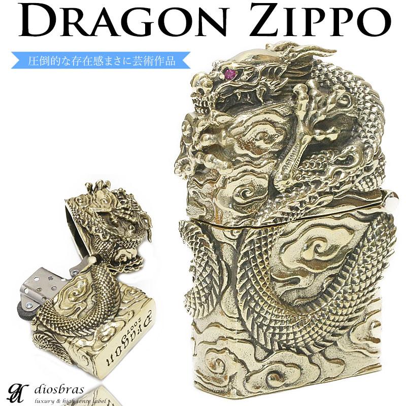 ドラゴン 竜 龍 ZIPPO ジッポ 真鍮製 ブラス ≪ゴールドカラー≫