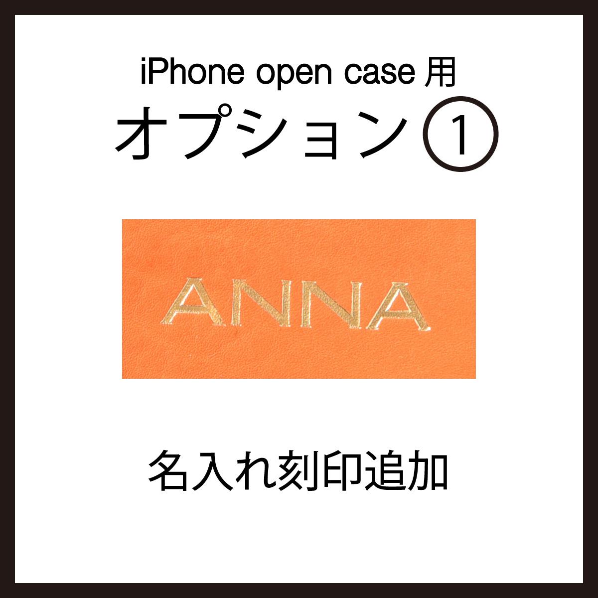 iPhoneオープンケース用 追加オプション オプション:1 お求めやすく価格改定 名入れ刻印追加 2020新作