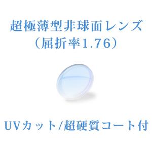 メガネレンズ 世界最薄超極薄型非球面レンズ 屈折率1.76 超硬質コートUVカット(UV400) 無色 2枚一組 【オプション専用】商品到着後にレビューを書いて次回使えるクーポンをGET!10P03Dec16
