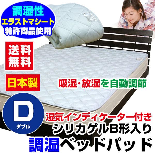 ベッドパッド ダブル 除湿マット 吸湿 湿気取り送料無料 洗える 湿気取り ベッドパッド吸湿力約1008ccダブル140×200cm吸湿ベッドパッド 調湿マット 湿気取りマット 吸湿パット【★★】