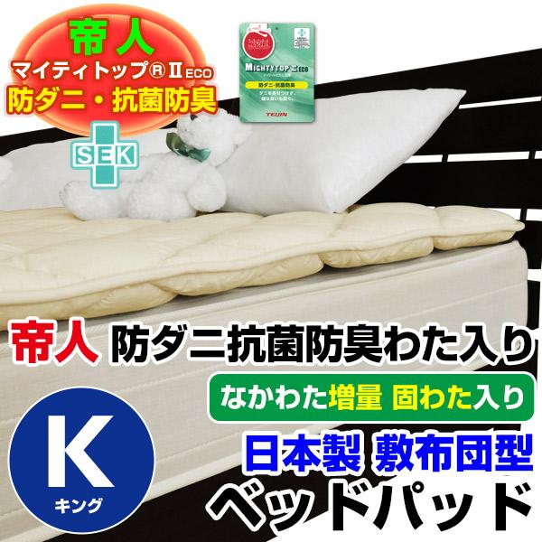 【あす楽】 ケミタック 送料無料新型 洗えるベッドパット帝人 抗菌防臭わた入ボックスシーツのいらないベットパットボックスシーツ+ベッドパッドの一体型シングル ベッドパッド シングル ボックスシーツ 【★★】 100×200×30cm 帝人