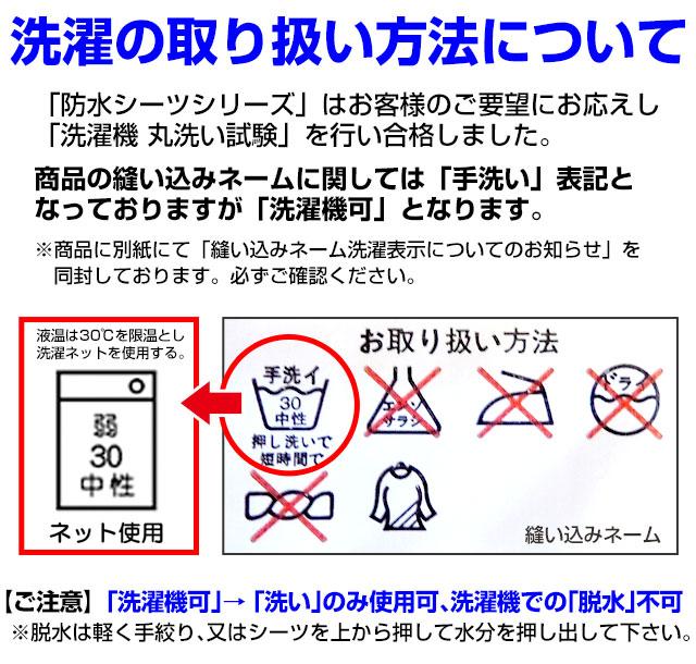 防水シーツ・防水カバー>防水掛け布団カバー