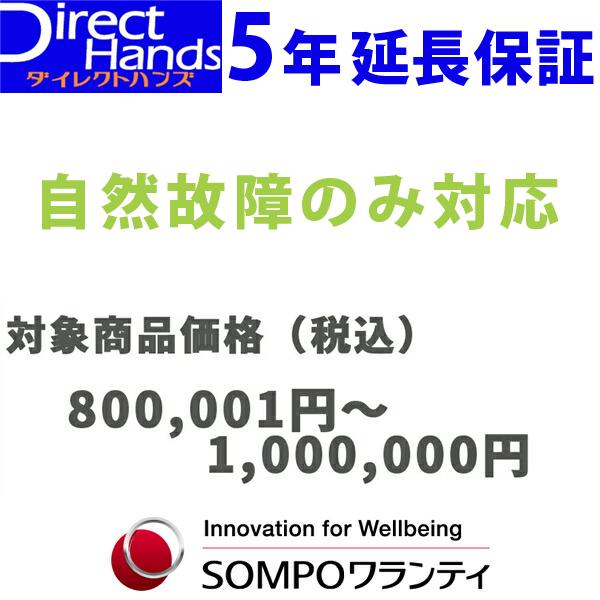 5年延長保証(自然故障のみ)【商品代金 800,001円~1,000,000円】(対象の商品と同時購入に限ります。)