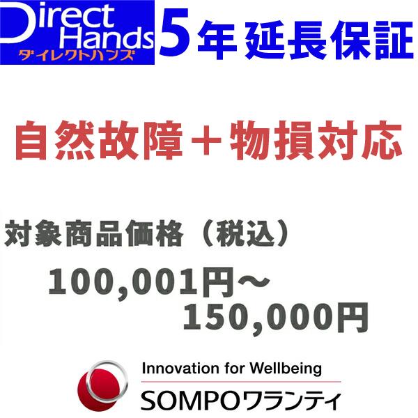 物損付5年延長保証(自然+物損)【商品代金 100,001円~150,000円】(対象の商品と同時購入に限ります。)