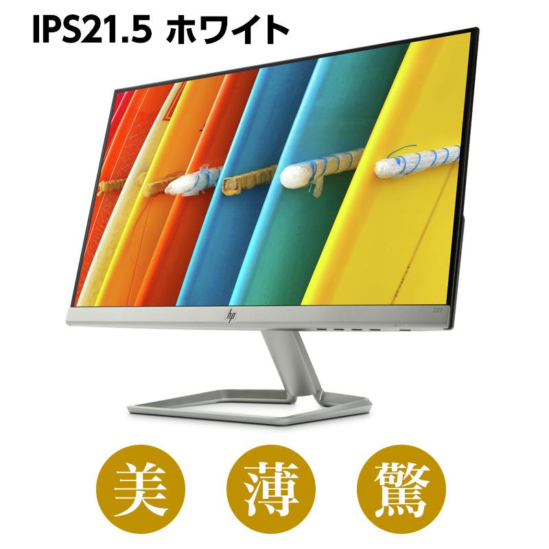 【4/16 1:59までエントリーでポイント最大32倍】【IPSパネル】 HP 22fw(型番:3KS60AA#ABJ)(1920 x 1080 1677万色) 液晶ディスプレイ 21.5インチ 超薄型 省スペース フルHD ディスプレイ モニター 新品 PCモニター ゲーミングモニター