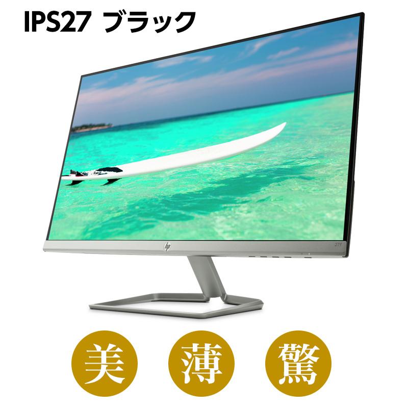 【1/16(水)1:59までエントリーでポイント最大41倍】 【IPSパネル】HP 27f(型番:2XN62AA#ABJ)(1920 x 1080 1677万色) 液晶ディスプレイ 27インチ 超薄型 省スペース フルHD ディスプレイ モニター 新品 縁が狭額で24型くらいの設置感 PCモニター ゲーミングモニター