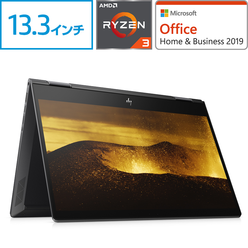 Ryzen3 8GBメモリ 256GB高速SSD 13.3型 タッチ式 HP ENVY x360 13(型番:6RH39PA-AACO)指紋認証 ノートパソコン office付き 新品 Core i5 同等性能