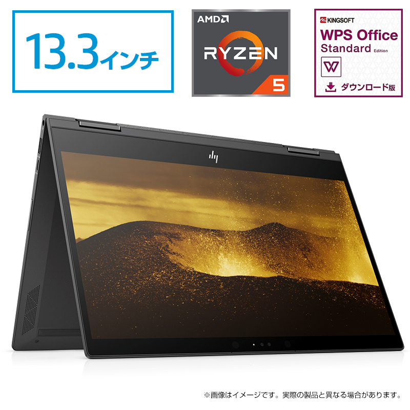 Ryzen5 16GBメモリ 512GB高速SSD 13.3型 タッチ式 HP ENVY 13 x360(型番:5VV35PA-AAAA)顔認証 ノートパソコン office付き 新品 Core i7 同等性能【激得モデル】★