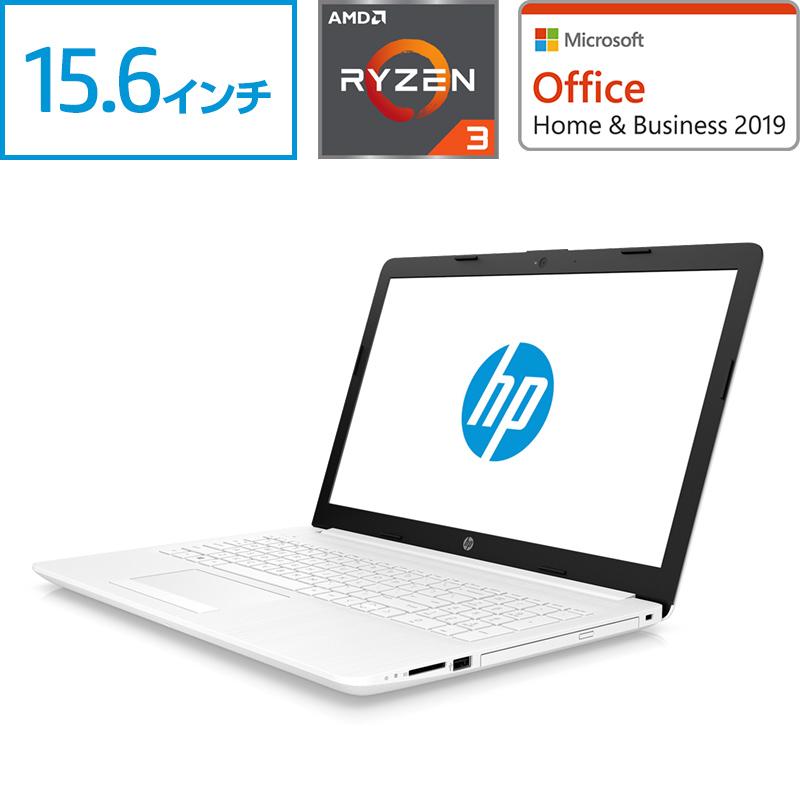 【11/30(土)限定 クーポン10%OFF+ポイント10倍】 Ryzen3 8GBメモリ 256GB SSD (超高速PCIe規格) 15.6型 フルHD HP 15(型番:8LX76PA-AAAA) ノートパソコン office付き 新品 Corei5 同等性能