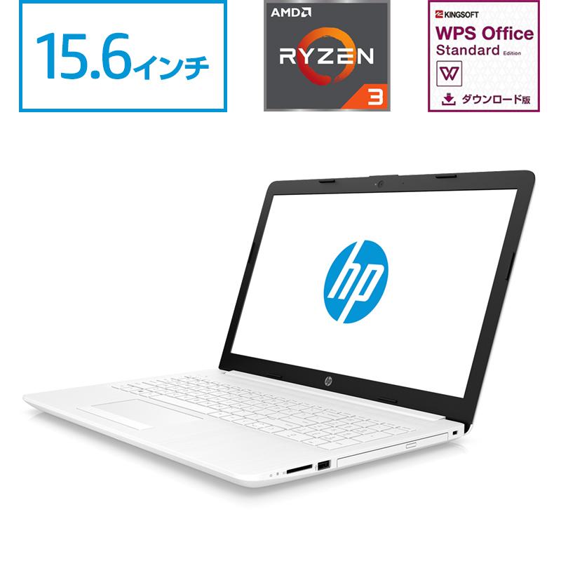 【11/30(土)限定 クーポン10%OFF+ポイント10倍】 Ryzen3 8GBメモリ 256GB SSD (超高速PCIe規格) 15.6型 フルHD HP 15(型番:8LX82PA-AAAE) ノートパソコン office付き 新品 Corei5 同等性能