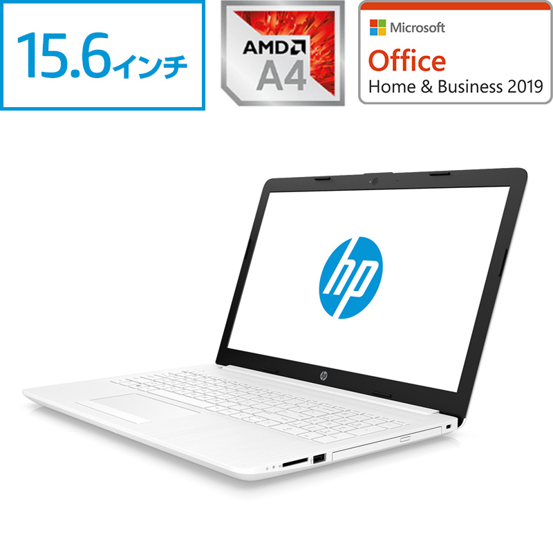 AMD A4-9125 8GBメモリ 1TB HDD 15.6型 FHD HP 15 (型番:7WN74PA-AAAA) ノートパソコン office付き 新品 安い