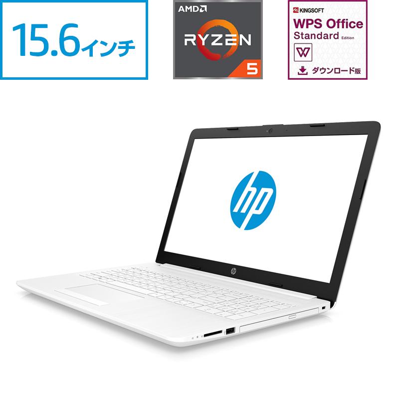 【11/30(土)限定 クーポン10%OFF+ポイント10倍】 Ryzen5 8GBメモリ 256GB SSD (超高速PCIe規格)15.6型 フルHD HP 15(型番:8LX89PA-AAAB) ノートパソコン office付き 新品 Corei7 同等性能