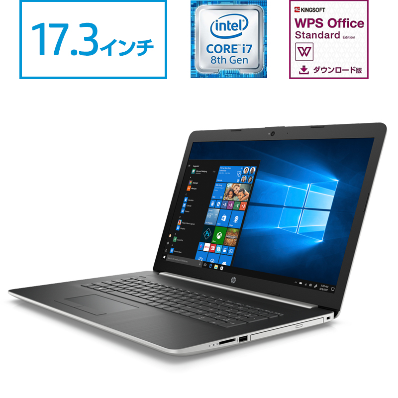 Core i7 最新第8世代CPU 16GBメモリ 128GBSSD+1TBHDD 17.3型 IPSパネル HP 17(型番:4SQ55PA-AABK)ノートパソコン 新品 WPS Office付き 【お部屋スッキリ大画面17.3型】